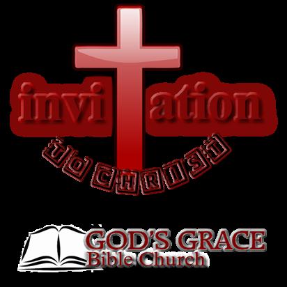 Invitation to Christ